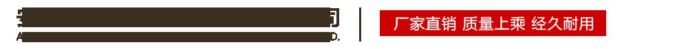 安平森羅金屬絲網制品有限公司