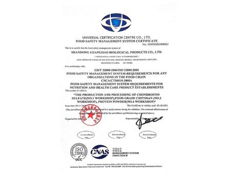 2018年4月通过了ISO22000认证