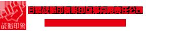 甘肃战略印象彩印万博官网app安卓版下载有限责任公司