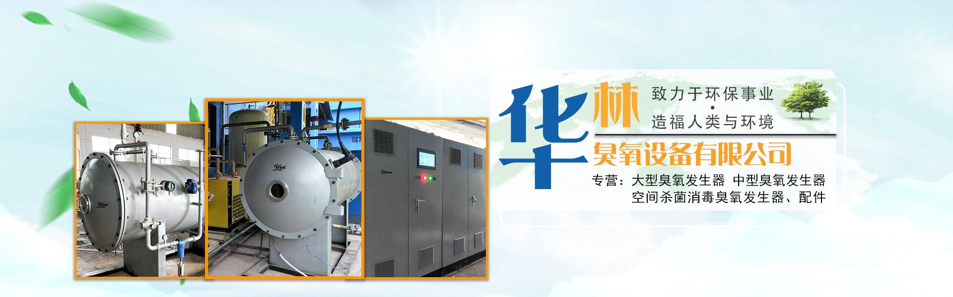 山东华林臭氧设备三分PK拾平台