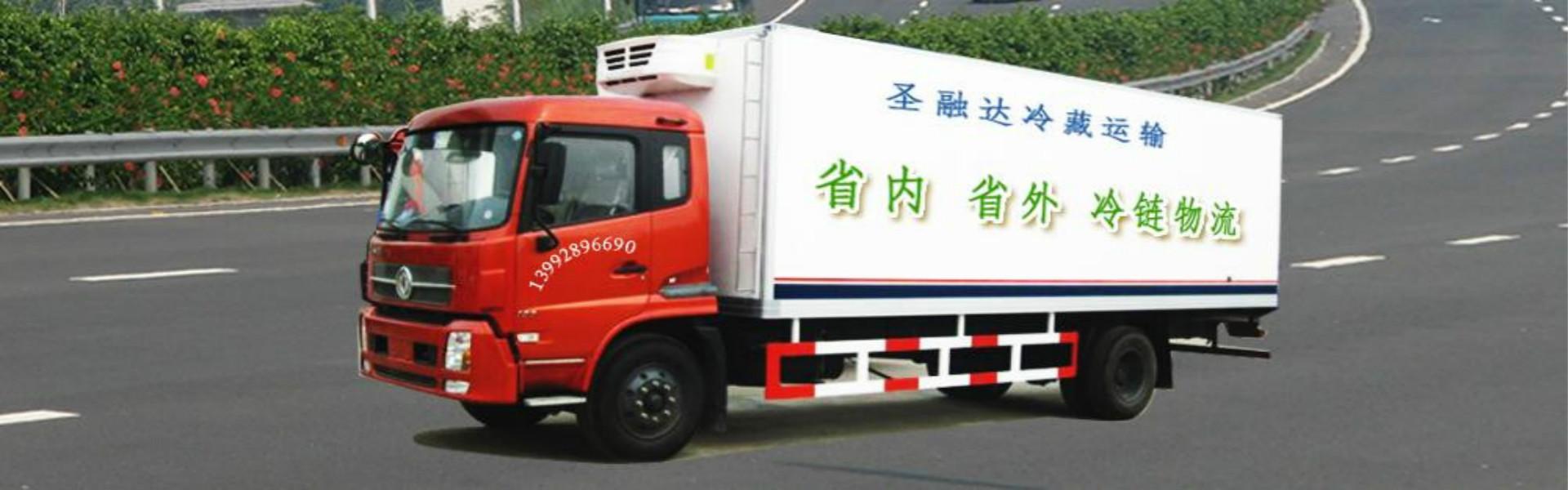 西安冷链物流运输公司