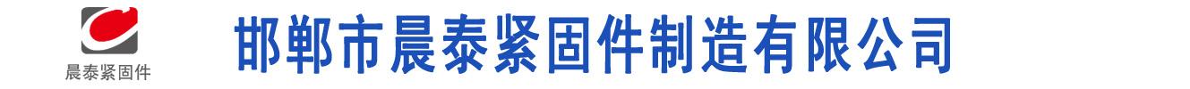 邯郸市晨泰紧固件制造有限公司