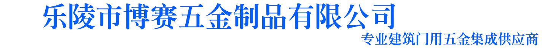 乐陵市博赛五金制品有限公司