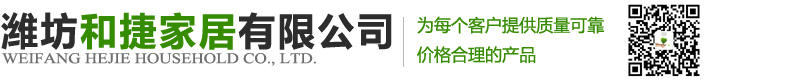 潍坊和捷家居有限公司