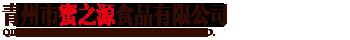 青州市蜜之源食品有限公司