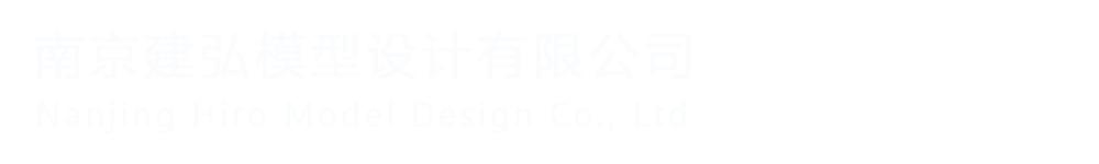 南京建弘模型設計有限公司