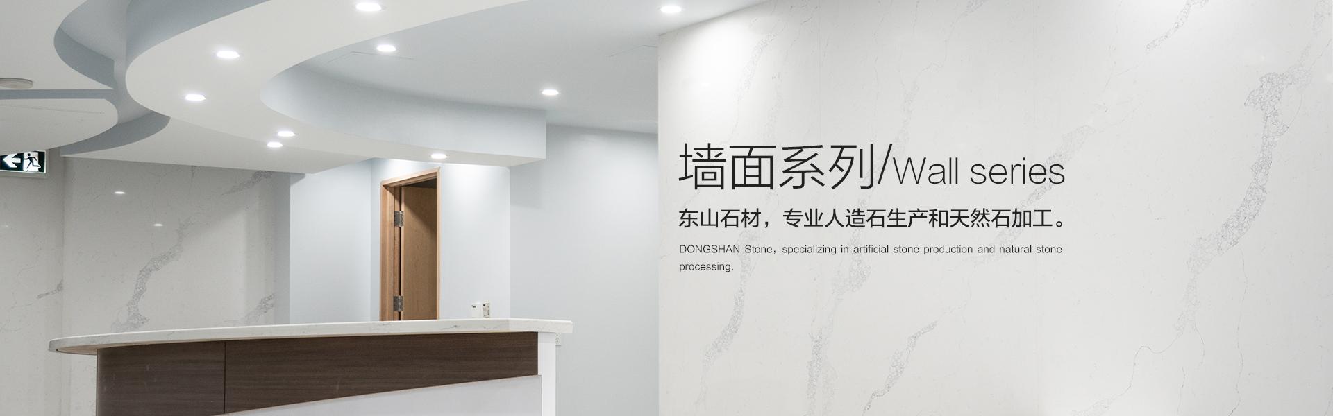 云浮東山石材是一家集花紋板石英石、玻璃系列石英石、米黃石英石、石英石定制的廠家