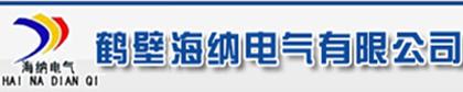 鹤壁海纳电气有限公司