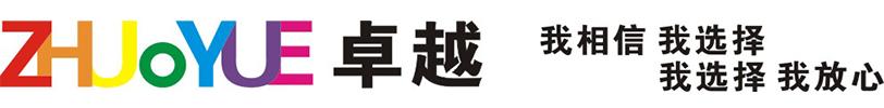 郑州卓越标识标牌有限公司