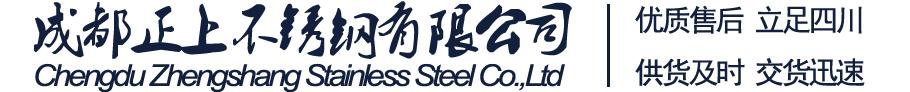 成都正上不锈钢有限公司