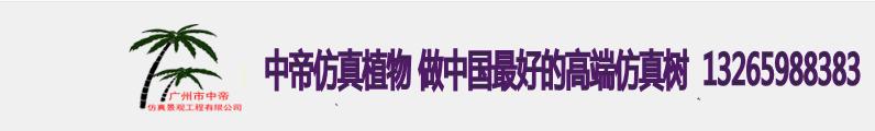广州市中帝仿真景观工程有限公司