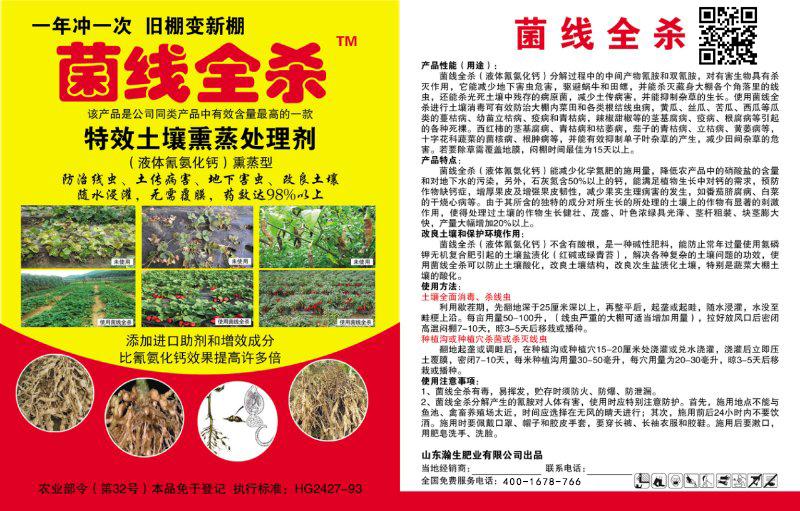 土壤杀菌消毒熏蒸剂