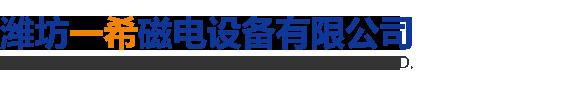 潍坊一希磁电设备有限公司