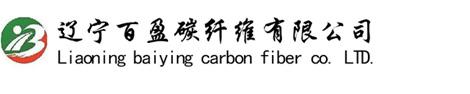 辽宁百盈碳纤维有限公司