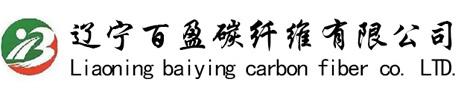 必威精装版官网下载百盈碳纤维有限公司
