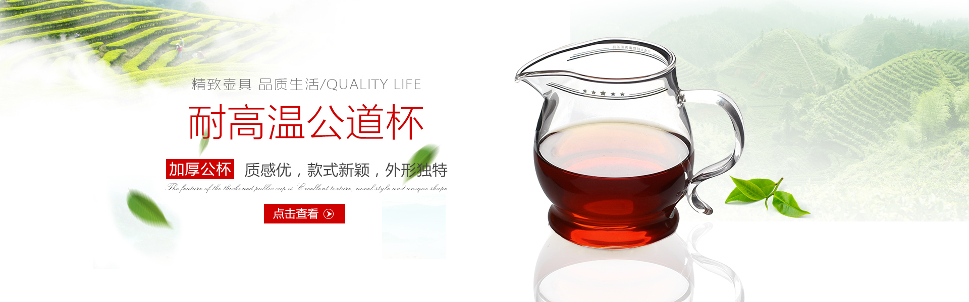 河北玻璃茶具