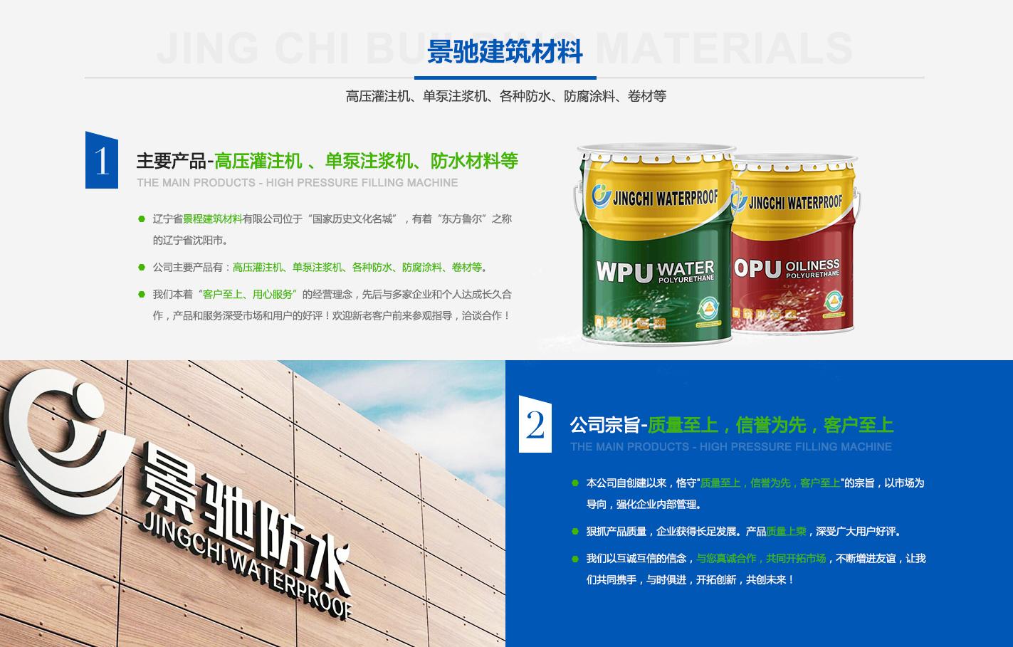 遼寧省景馳建筑材料有限公司
