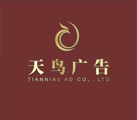 重庆天鸟广告有限公司