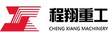 郑州程翔重工机械有限公司