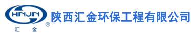 陕西汇金环保工程有限公司