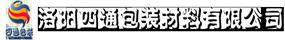 洛陽四通包裝材料有限公司.