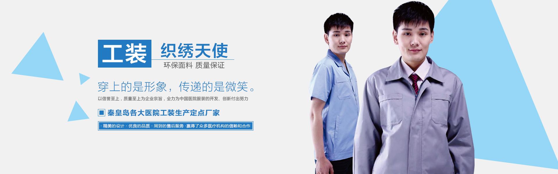河北醫院服裝制作廠家