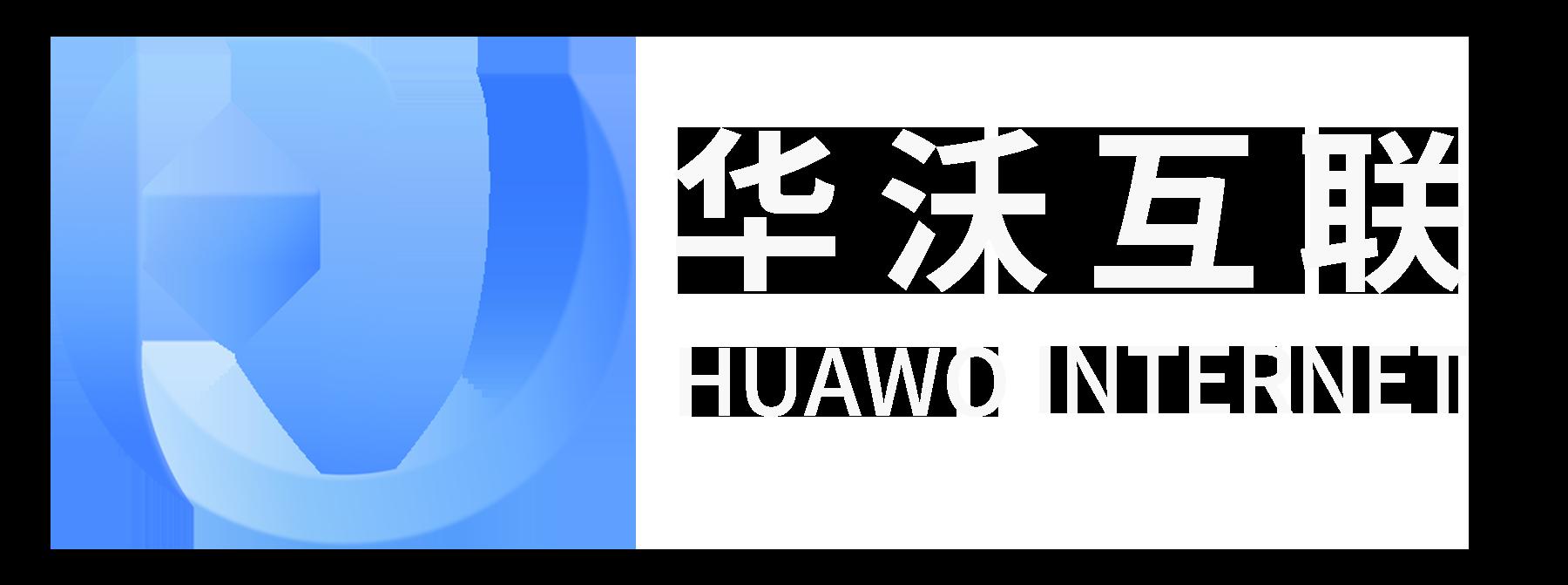 福州華沃網絡科技有限公司