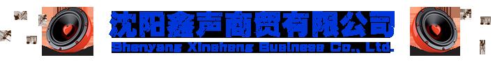 沈阳鑫声商贸有限918搏天堂手机下载