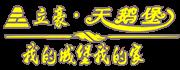陕西立豪木业有限企业