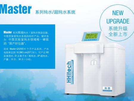 和泰 Master系列纯水/超纯水系统