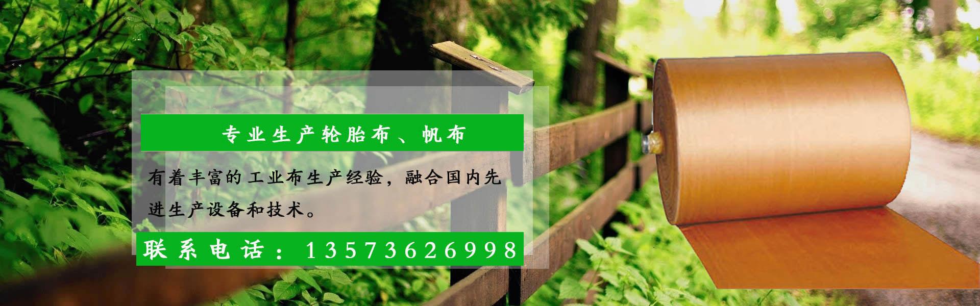 青州海得利化纤制造有限公司
