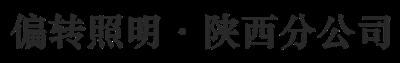 西宁偏转照明电器有限公司陕西分公司