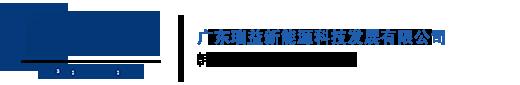 山东中韩泵业有限公司广东分公司