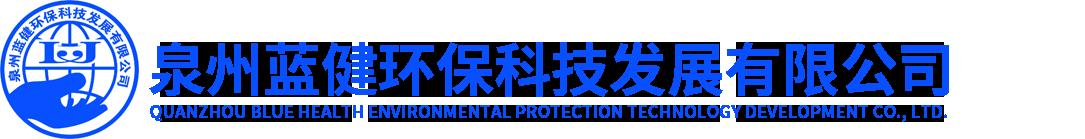 泉州蓝健环保科技发展有限公司