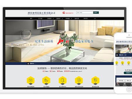 家装公司类网站