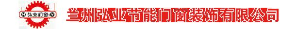 兰州弘业节能门窗装饰有限公司