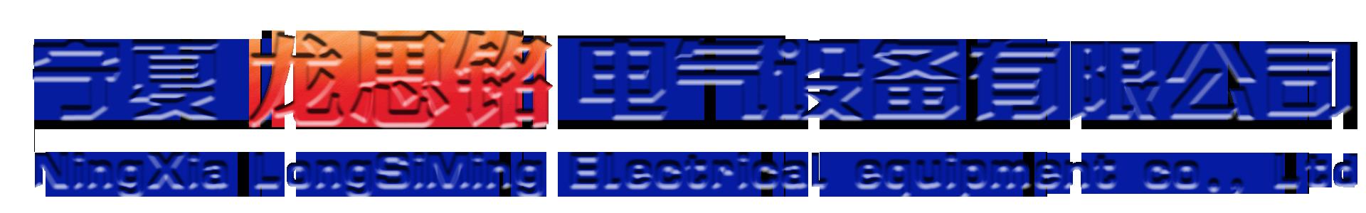 寧夏龍思銘電氣設備有限公司