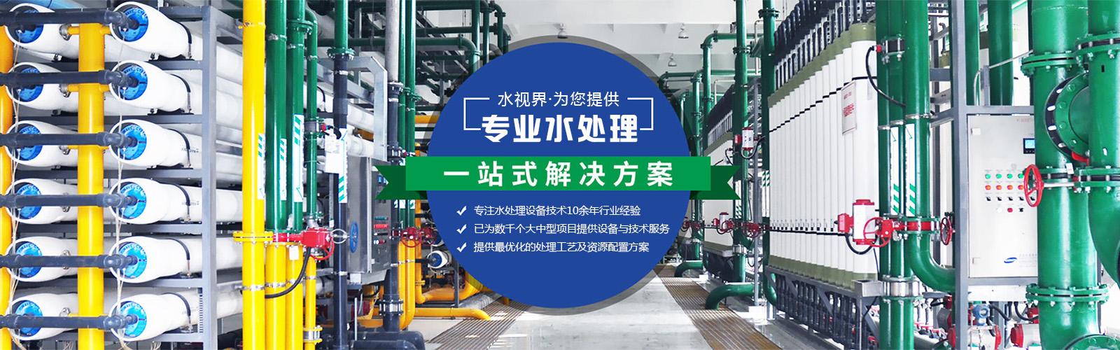 东莞市水视界环保科技超碰公开视频
