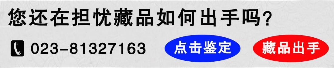 重慶瓷器鑒定:你還在擔憂藏品如何出手嗎? 點擊鑒定、藏品出手 咨詢熱線:023-81327163