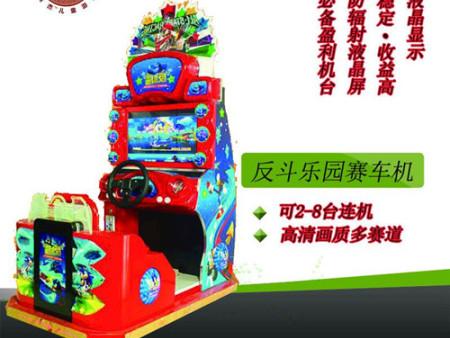 反斗乐园赛车机