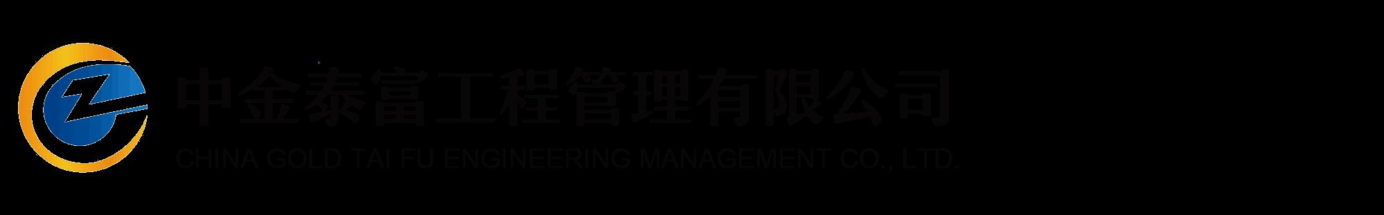 中金泰富工程管理有限公司