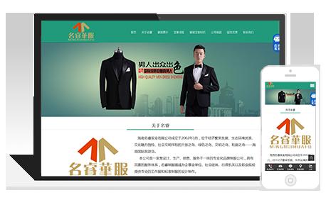 服裝類網站
