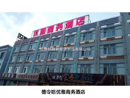 德令哈优雅商务酒店 —— 兰州万博manbext网站集热器