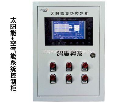 太陽能+空氣能系統控制柜