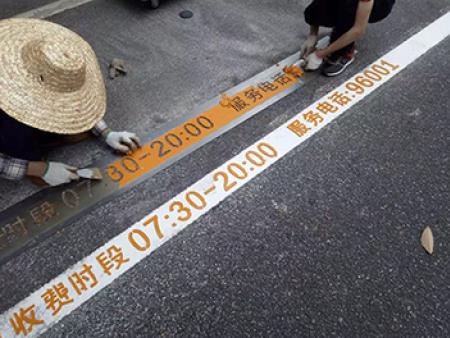 甘肃道路热熔标线涂料