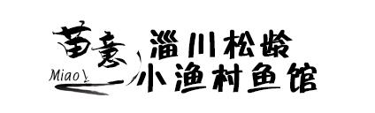 淄川松龄小渔村鱼馆