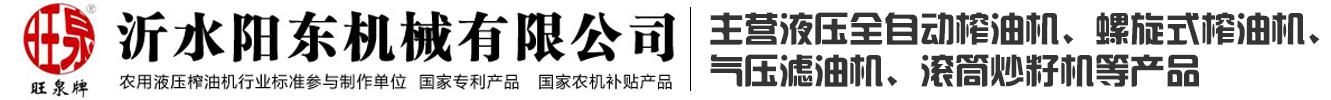沂水阳东机械有限公司