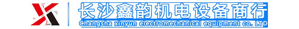 长沙市芙蓉区鑫韵机电设备商行