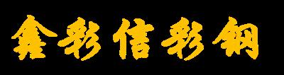 西安鑫彩信彩钢钢结构有限公司