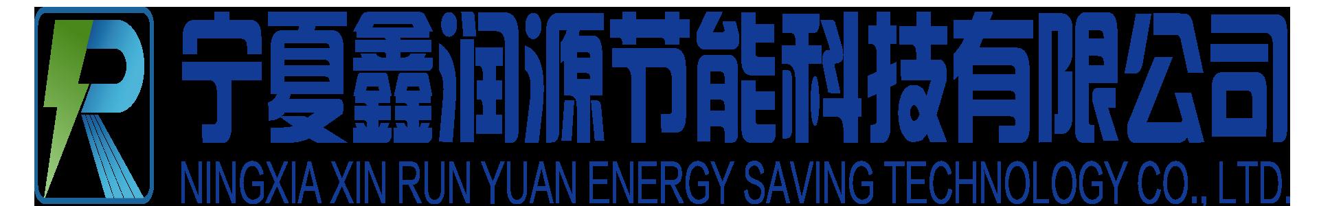 宁夏鑫润源节能科技有限公司